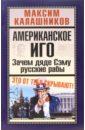 Калашников Максим Американское иго. Зачем дяде Сэму русские рабы