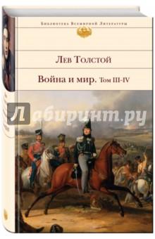 Война и мир. В 2-х книгах. Книга 2. Том III-IV книги эксмо война и мир том iii iv