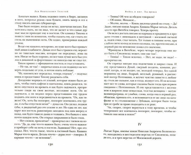 Иллюстрация 1 из 36 для Война и мир. В 2-х книгах. Книга 2. Том III-IV - Лев Толстой | Лабиринт - книги. Источник: Лабиринт