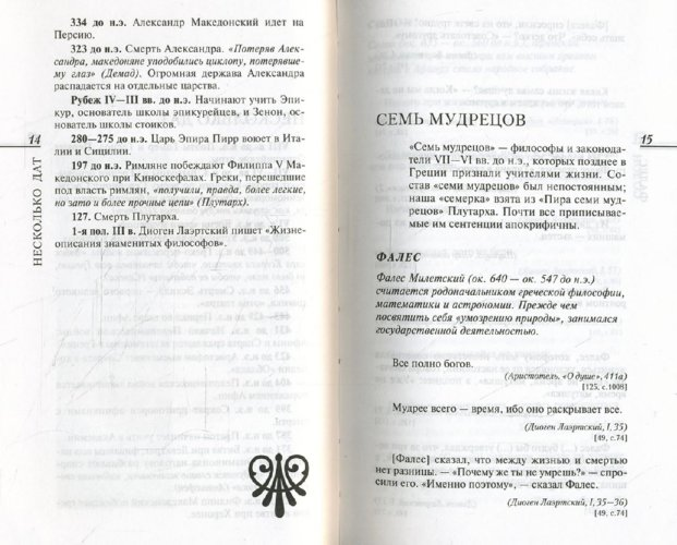 Иллюстрация 1 из 16 для Мысли и изречения древних с указанием источника - Константин Душенко | Лабиринт - книги. Источник: Лабиринт