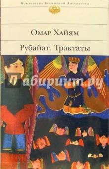 Хайям Омар » Рубайат. Трактаты