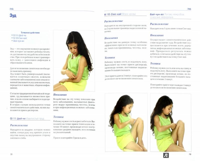 Иллюстрация 1 из 7 для Акупрессура для детей - Андреоли, Минелли, Трапани   Лабиринт - книги. Источник: Лабиринт
