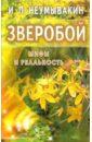 Неумывакин Иван Павлович Зверобой. Мифы и реальность