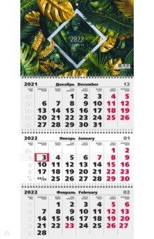 2022г.Календарь трехблоч.Цветы 2,ККТ2233