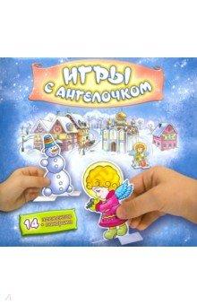 Игры с Ангелочком (Зима-синий). Сборная бумажная игра