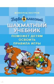Купить Первоклассный шахматный учебник поможет детям освоить правила игры, Литера, Шахматная школа для детей