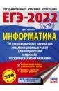 ЕГЭ 2022 Информатика. 10 тренировочных вариантов экзаменационных работ для подготовки к ЕГЭ