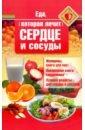 Еда, которая лечит сердце и сосуды, Стрельникова Наталья