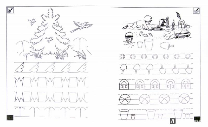 Иллюстрация 1 из 31 для Я готовлюсь к письму. Тетрадь 1. От рисунка к букве - Нина Федосова   Лабиринт - книги. Источник: Лабиринт