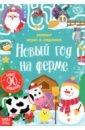 михайленко е с кем приходит новый год раскраска с наклейками Сачкова Е. Книжка с наклейками Новый год на ферме. Зимние игры и задания