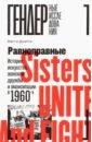 Обложка Равноправные. История искусства, женской дружбы и эмансипации в 1960-х