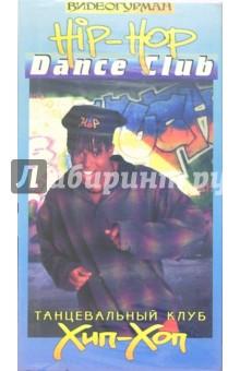 Танцевальный клуб Хип-Хоп (DVD)