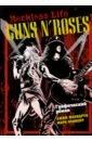 Обложка Guns N' Roses. Reckless life. Графический роман