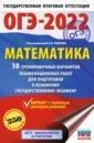 Обложка ОГЭ 2022 Математика. 10 тренировочных вариантов экзаменационных работ для подготовки к ОГЭ