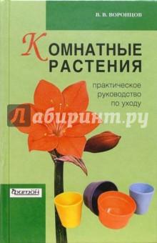 мир цветов истории загадки факты лысиков андрей борисович