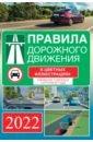 Правила дорожного движения на 2022 год в цветных иллюстрациях. Удобная таблица штрафов ПДД,