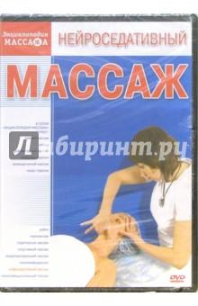 Нейроседативный массаж (DVD)