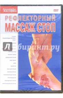 Рефлекторный массаж стоп (DVD)