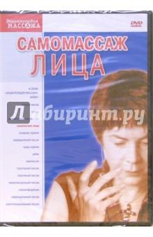 Самомассаж лица (DVD)
