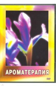 Ароматерапия (DVD)