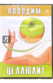 Zakazat.ru: Победим целлюлит (DVD).