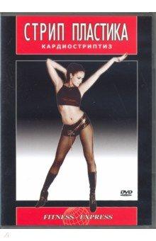 Стрип-пластика. Кардиостриптиз (DVD)