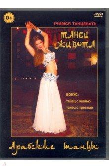 Арабские танцы. Танец живота (DVD) танец живота уроки саломеи сd с видеокурсом