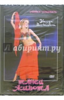 Звезда Востока. Танец живота (DVD) танец живота уроки саломеи сd с видеокурсом