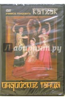 Индийские танцы. Учимся танцевать Катхак (DVD)