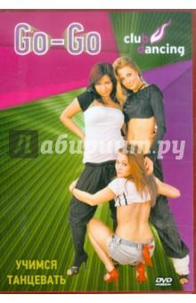 Учимся танцевать Go-Go (DVD)