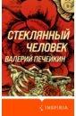 Стеклянный человек, Печейкин Валерий