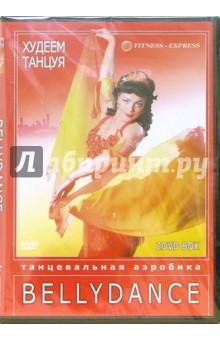 Худеем танцуя: Bellydance (2 DVD)