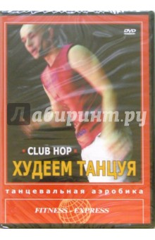 Худеем танцуя. Club Hop (DVD)