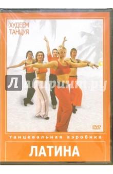 Худеем танцуя: Латина (DVD) худеем правильно уникальный курс эффективного снижения веса 3 dvd