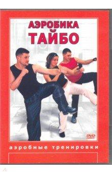 Аэробика Тайбо (DVD) худеем правильно уникальный курс эффективного снижения веса 3 dvd