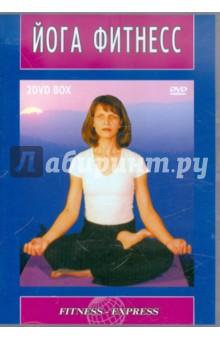 Йога-фитнесс (2DVD)