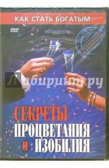 Секреты процветания и изобилия (DVD)