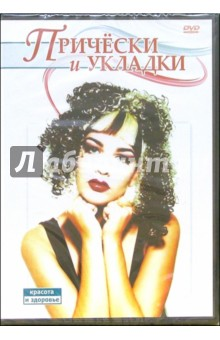 Прически и укладки (DVD)
