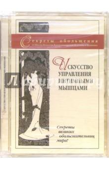 Zakazat.ru: Искусство управления интимными мышцами (DVD). Матушевский Максим