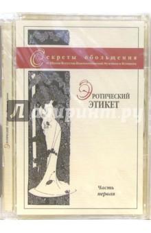 Zakazat.ru: Эротический этикет. Часть первая (DVD). Матушевский Максим