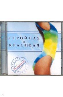 Стройная и красивая (CD)