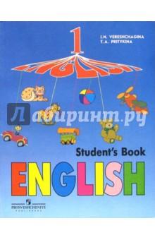 1класс учебник английский