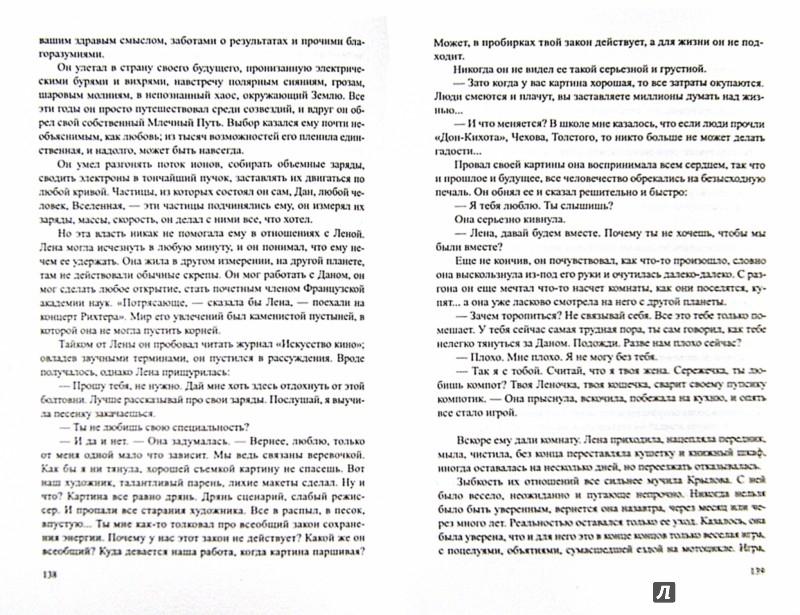 Иллюстрация 1 из 11 для Иду на грозу - Даниил Гранин | Лабиринт - книги. Источник: Лабиринт
