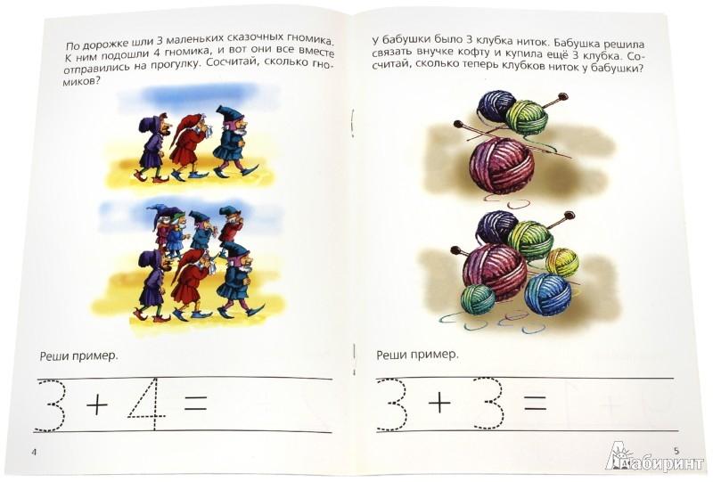 Иллюстрация 1 из 6 для Сложение | Лабиринт - книги. Источник: Лабиринт
