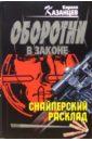 Казанцев Кирилл Снайперский расклад: Роман