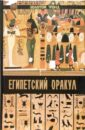 Михайлюк Римма Египетский Оракул