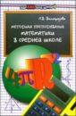 Виноградова Людмила Методика преподавания математики в средней школе: Учебное пособие цена