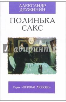 Полинька Сакс