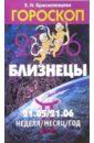 Краснопевцева Елена Ивановна Гороскоп: Близнецы 2006