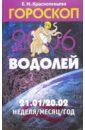 Краснопевцева Елена Ивановна Гороскоп: Водолей 2006